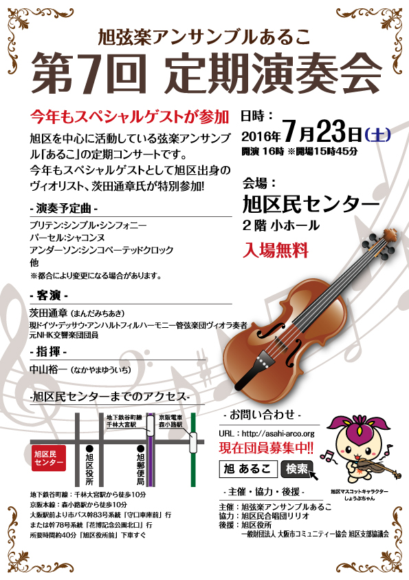 OL_あるこ定期コンサート_2016