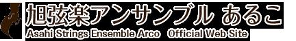 旭弦楽アンサンブルあるこ(大阪市旭区のアマチュアアンサンブル)